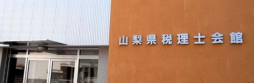 東京地方税理士会・甲府支部 事務局